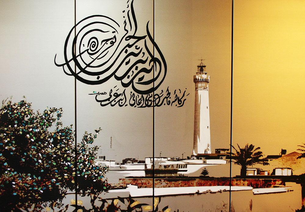 Phare de Casablanca- je crois en la religion de l'amour, ou que se dirigent ses caravanes, car l'amour est ma religion.